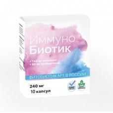 Иммунобиотик 10 капсул